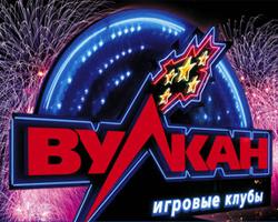 """Популярные игровые автоматы казино """"Вулкан"""""""